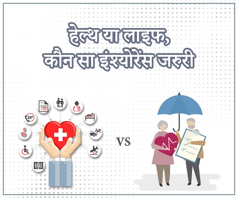 Health Insurance or Life Insurance which one is important