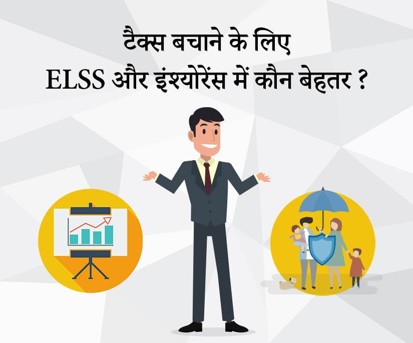 better way to save income tax ELSS or Insurance