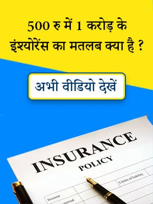 1 Crore Insurance in Rs.500