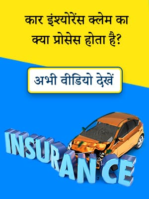 Car Insurance Claim Process