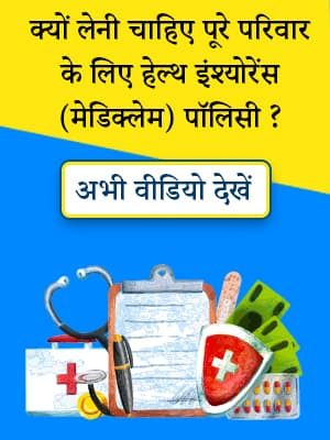 Health Insurance Policy for Family