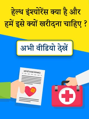Health Insurance and Why It is Important