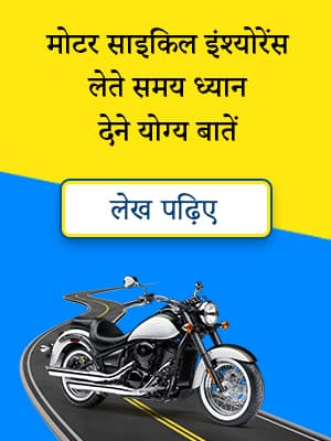 Things To Remenber While Buying Two Wheeler Insurance
