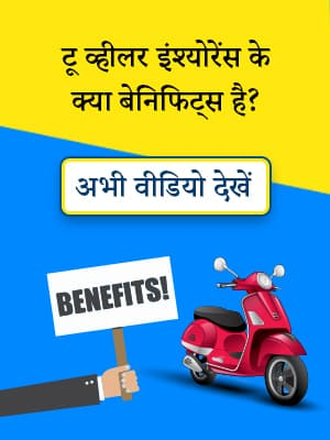 Two Wheeler Insurance Benefits