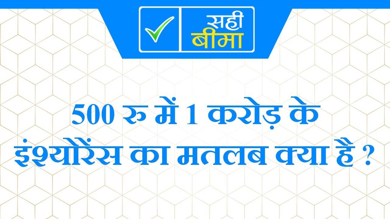 Embedded thumbnail for 500 रु में 1 करोड़ के इंश्योरेंस का मतलब क्या है ?